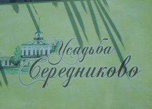 Усадьба Середниково