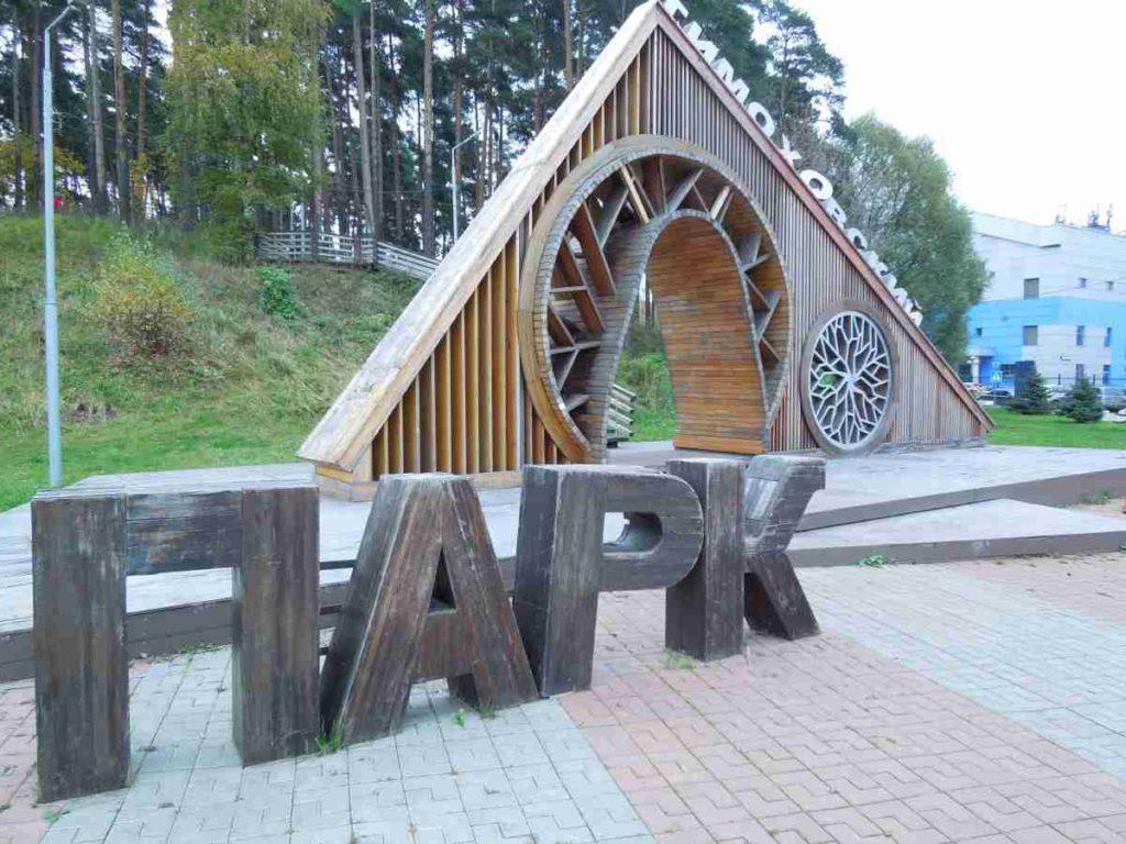 Тимохинский парк