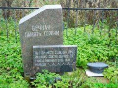 Памятник в Языково