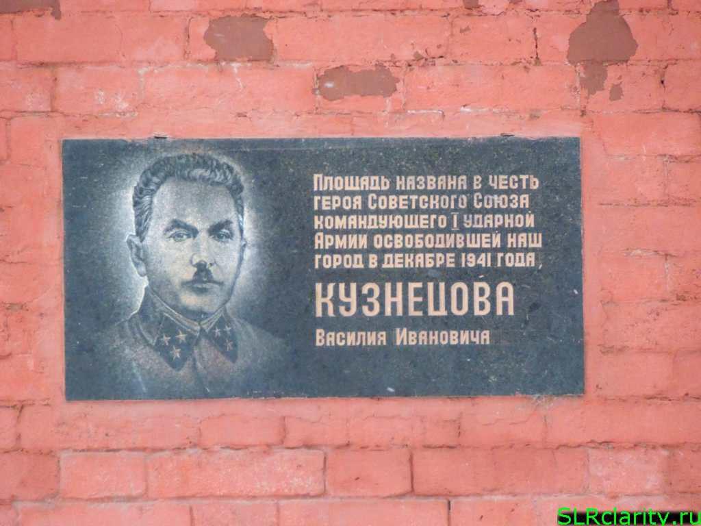 Полощадь Кузнецова