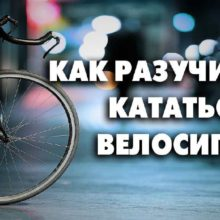 Как разучиться кататься на велосипеде