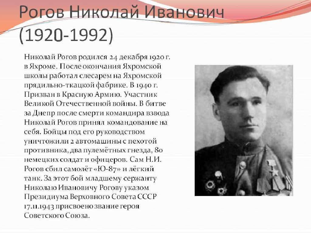 Рогов Николай Иванович
