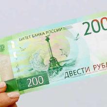 Новые билеты банка России