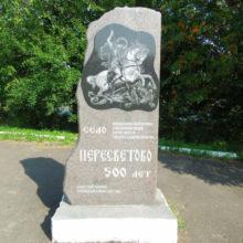 Памятники в селе Пересветово