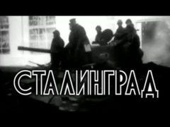 Сталинград 1943 год (полный фильм)