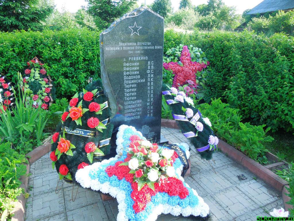 Памятник в деревне Ревякино